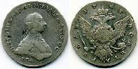 1 Ruble Russian Empire (1720-1917) Silver