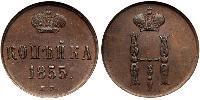 1 Kopeck Russian Empire (1720-1917)  Nicholas I of Russia (1796-1855)