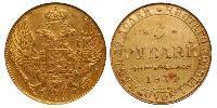 5 Ruble Russian Empire (1720-1917) Gold