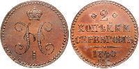 2 Kopeck Russian Empire (1720-1917) Silver Nicholas I of Russia (1796-1855)