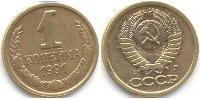 1 Kopeck USSR (1922 - 1991) Copper-Nickel