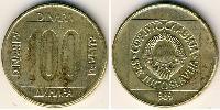 100 Dinar Yugoslavia Brass