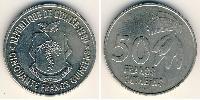 50 Франк Гвинея,Республика Медь-Никель