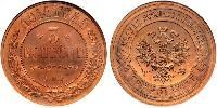 3 Kopeck Russian Empire (1720-1917) Copper Nikolay II (1868-1918)