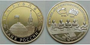 3 Ruble Russian Federation (1991 - )