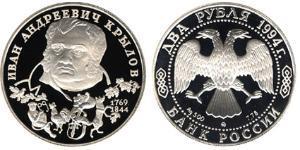 2 Rublo Rusia (1991 - ) Plata