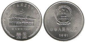 1 Yuan China