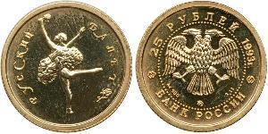 25 Ruble Russian Federation (1991 - ) Gold
