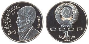 1 Ruble USSR (1922 - 1991)