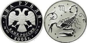 2 Rubel Russische Föderation (1991 - ) Silber
