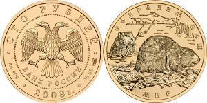 100 Rubel Russische Föderation (1991 - ) Gold