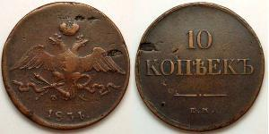 10 Kopeck Russian Empire (1720-1917) Copper