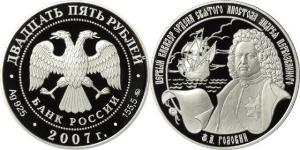 25 Rublo Federazione russa (1991 - ) Argento