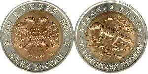 50 Rubel Russische Föderation (1991 - ) Bimetall