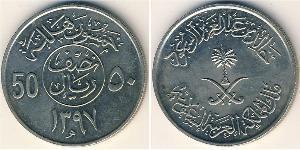 50 Halala Arabia Saudita Rame/Nichel