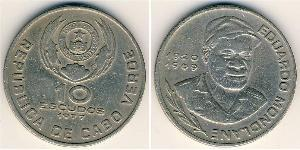 10 Escudo Republic of Cape Verde (1975 - ) Cuivre-Nickel