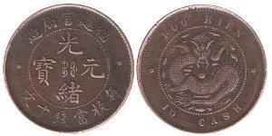 10 Cash Cina Rame