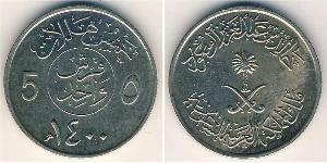5 Halala Arabia Saudita Rame/Nichel