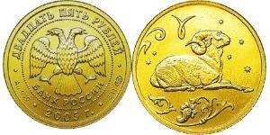 25 Rublo Federazione russa (1991 - ) Oro
