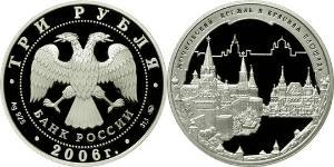 3 Ruble Russian Federation (1991 - ) Silver