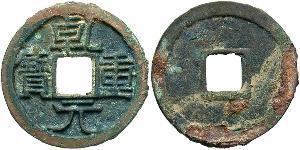 1 Cash China