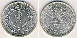 5 Pound Égypte (1922 - ) Argent