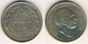 50 Fils Hashemite Kingdom of Jordan (1946 - ) Copper/Nickel Hussein of Jordan (1935 -1999)
