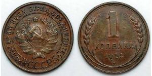 1 Kopek Unión Soviética (1922 - 1991)