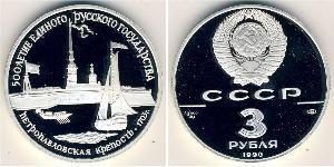 3 Ruble USSR (1922 - 1991) Silver