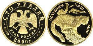 100 Rublo Rusia (1991 - ) Oro