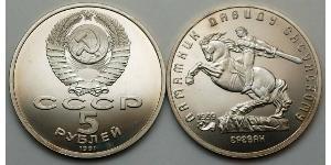 5 Rublo Unione Sovietica (1922 - 1991)