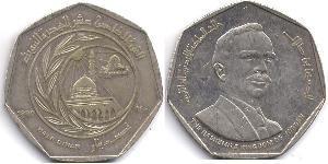 1/2 Dinar Hashemite Kingdom of Jordan (1946 - )