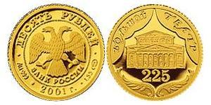 10 Rouble Russie (1991 - ) Or