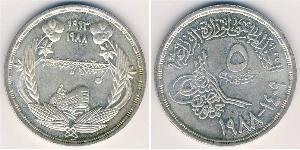 5 Pound Egypt (1922 - ) Silver
