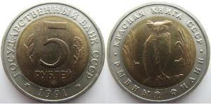 5 Rubel Sowjetunion (1922 - 1991) Bimetall