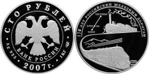 100 Ruble Russian Federation (1991 - ) Silver