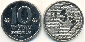 10 Shekel Israele (1948 - ) Alluminio/Bronzo