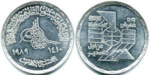 5 Pound Egitto (1953 - ) Argento