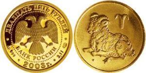 25 Rubel Russische Föderation (1991 - ) Gold