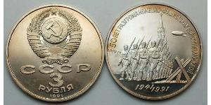 3 Ruble USSR (1922 - 1991)