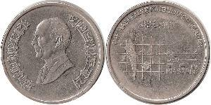 10 Piastre Hashemite Kingdom of Jordan (1946 - )