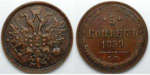 5 Kopeck Empire russe (1720-1917)