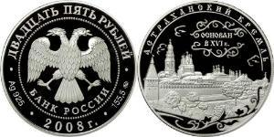 25 Rublo Rusia (1991 - ) Plata