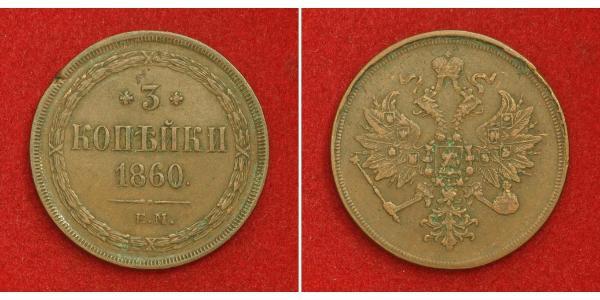 20 копеек 1860 года, спб-фб, хвост уже, бант уже